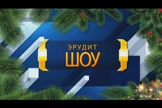 Embedded thumbnail for ОНЛАЙН-ВИКТОРИНА «ЭРУДИТ ШОУ»