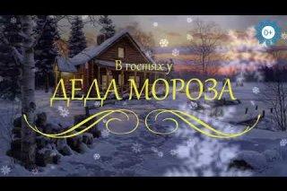 Embedded thumbnail for Новогодняя сказка мюзикл «Красавица и чудовище»