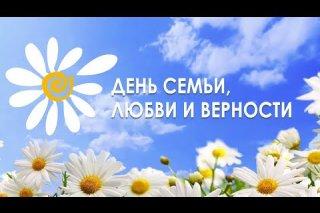 Embedded thumbnail for Онлайн концерт в рамках празднования Дня Семьи, Любви и Верности